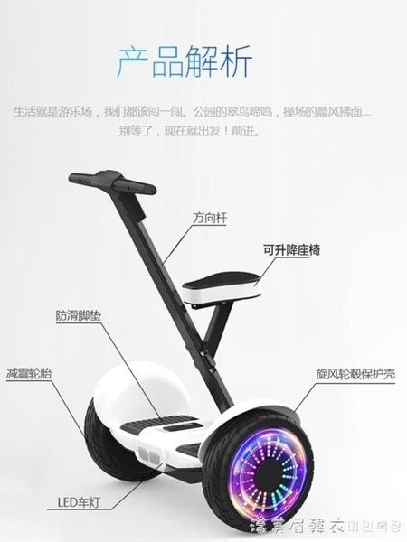 森旅智慧電動平衡車兒童8-12座椅款雙輪成年人帶扶桿版學生代步車 NMS漾美眉韓衣
