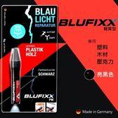 德國BLUFIXX藍光固化膠 補充膠 輕質型亮黑色 德國製