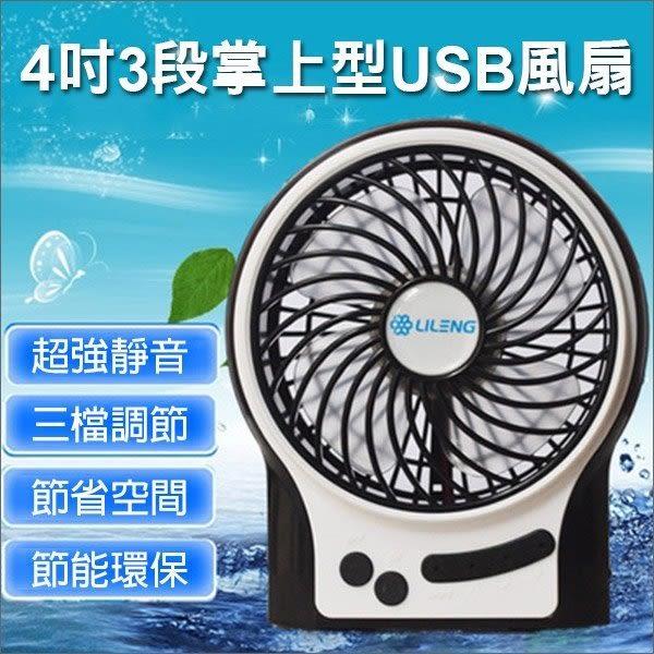【飛兒】大風力!4吋3段掌上型USB風扇 涼扇 小電扇 筆電 桌扇 USB供電 迷你風扇 行動電源