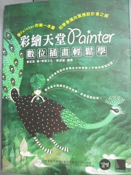 【書寶二手書T3/電腦_YIJ】彩繪天堂Painter數位插畫輕鬆學_姜姃延_附光碟