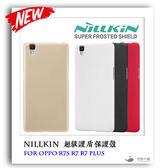 NILLKIN OPPO R9 R9s R7s F1 超級護盾保護殼防摔手機殼手機套京育小