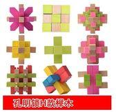 九件套盒裝成人益智兒童益智玩具孔明鎖套裝魯班鎖九連環解環解鎖-交換禮物