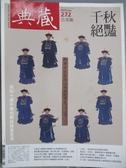 【書寶二手書T1/雜誌期刊_ZHC】典藏古美術_272期_千秋絕艷