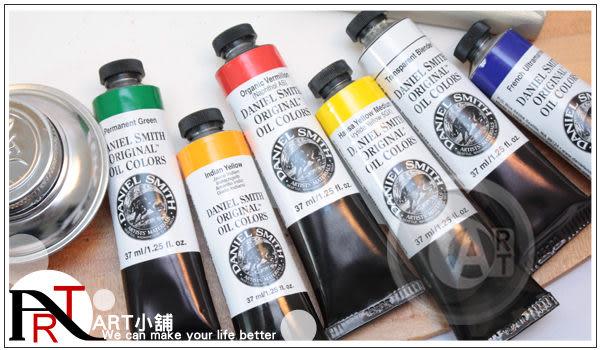 『ART小舖』美國Daniel Smith 丹尼爾史密斯 專家級 油畫顏料37ml 珠光色 單支
