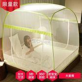 蚊帳免安裝蒙古包1.8m床雙人家用方頂拉鍊1.5米三開門1.2學生宿舍   走心小賣場YYP