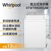 【結帳再折扣+24期0利率+基本安裝】Whirlpool 惠而浦 13公斤 直立式 洗衣機 8TWTW6000JW 典雅白