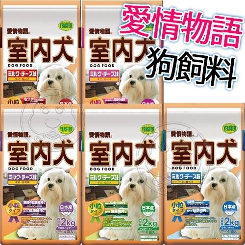 四個工作天出貨除了缺貨》愛情物語 日本室內犬小顆粒腸道/免疫力/毛髮/關節/減重10kg(限宅配)