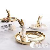 北歐風陶瓷首飾展示架托盤金色兔子收納盤拍攝道具臥室小飾品擺件-奇幻樂園