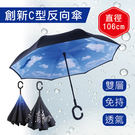 【ENNE】創意雙層防風雨晴反向傘/3款...