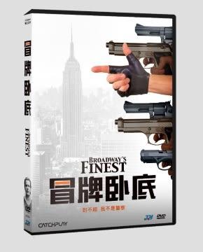 冒牌臥底 DVD BROADWAY'S FINEST 免運 (購潮8)