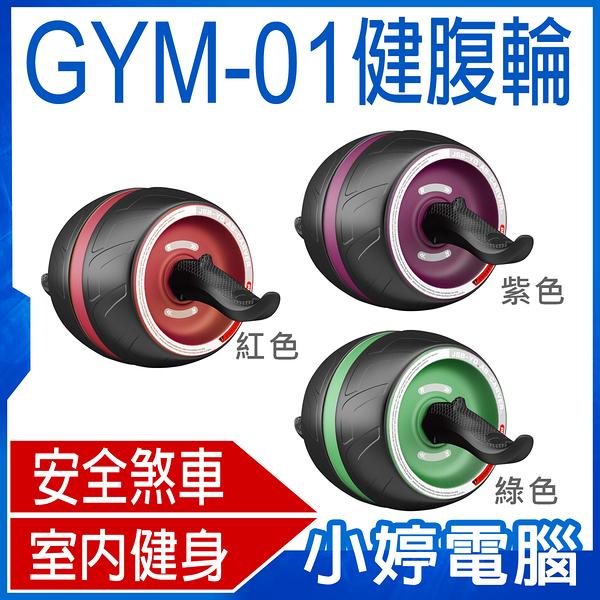 【免運+3期零利率】全新 GYM-01 健腹輪 彈力回復 智慧煞車 組裝簡單 健身墊