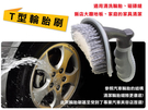 【T型輪胎刷】防滑手柄洗車清潔刷 T字洗車刷 短柄輪胎刷 輪胎 地毯刷 腳踏墊刷