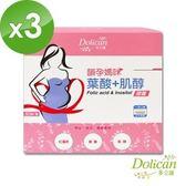 《多立康》韻孕媽咪葉酸+肌醇三入組(60粒/盒)