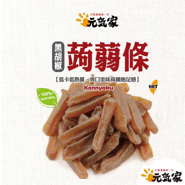 元氣家 高纖黑胡椒蒟蒻條(200g)