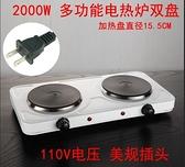 現貨煮茶咖啡爐110V電壓500W電熱爐1000W小電爐2000W多功能電爐加熱爐 NMS初色家居館