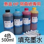 【妃凡】顯彩超細緻!惠普 HP 寫真級專用墨水 填充墨水 500ml 黑/藍/紅/黃 墨水 印表機 204 B1.14-3