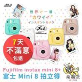 【結帳輸入Yahoo2019折100】FUJIFILM 富士日本國內限定版 MINI8+ PLUS 拍立得相機 單機 五色可選  免運