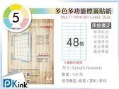 PKink-A4多功能色紙標籤貼紙48格 10包/箱/噴墨/雷射/影印/地址貼/空白貼/產品貼/條碼貼/姓名貼