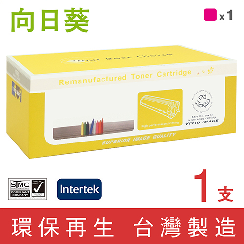 向日葵 for Fuji Xerox CT350487 紅色環保碳粉匣/適用 DocuPrint C2100 / C3210DX