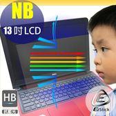 【Ezstick抗藍光】防藍光護眼螢幕貼 靜電吸附 13.3吋寬 16:9 專用 (另有客製化尺寸服務)