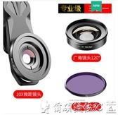 廣角鏡頭 手機鏡頭超廣角微距外置外接攝像頭高清專業拍攝蘋果x華為單反 爾碩 雙11