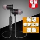 增強版 雙耳機 磁吸 入耳式 藍芽 防水迷你 帶線 藍牙 運動通話音樂 iPhoneX 7 8 plus 三星 通用 BOXOPEN