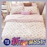 被套 / 雙人【花花格格】100%精梳棉 戀家小舖台灣製AAS202