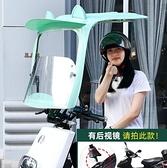 電動車遮陽罩 電動摩托車遮雨蓬棚新款車電瓶車擋風罩擋雨透明遮陽防紫外線雨棚