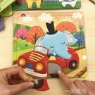 兒童拼圖玩具2-3歲幼兒園智力開發寶寶益智早教拼圖游戲4/8/12塊 一米陽光