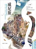 (二手書)威尼斯散步:即將消失的世界絕景,堤岸‧教堂‧貢多拉,水都漫遊旅圖