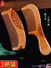 熱賣梳子 梳子桃木梳檀木梳子女男家用防靜電脫髮頭部經絡按摩梳檀香網紅款  coco