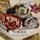 超厚實保暖法蘭絨毯-木系-三種花色 {空...