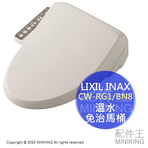 日本代購 空運 日本製 LIXIL INAX CW-RG1/BN8 溫水 免治馬桶 暖房便座 省電 儲湯式 白色