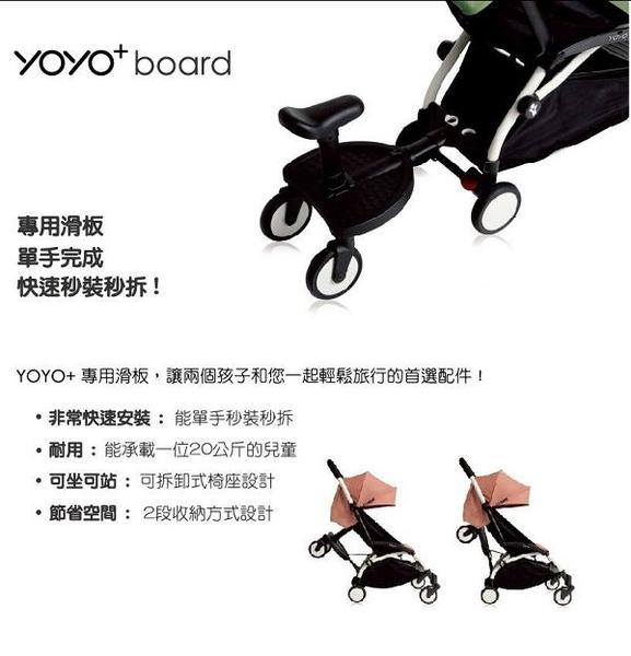 法國 BABYZEN YOYO 手推車專用滑板 (3代適用/承重20公斤兒童)