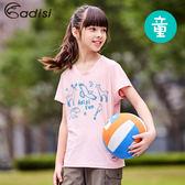 ADISI 童短袖圓領圖騰透氣排汗衣AL1711122 (120~150) / 城市綠洲專賣(浪花洞洞、吸濕快乾、輕柔)