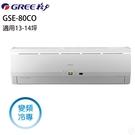 ((全新品))GREE 臺灣格力 12-14坪變頻單冷分離式冷氣 GSE-80CO/GSE-80CI 含基本安裝(新竹以北可安裝)