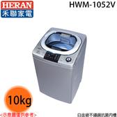 【HERAN禾聯】10KG變頻全自動洗衣機HWM-1052V 送基本安裝 免運費
