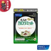【海洋傳奇】【日本出貨】FANCL 芳珂 黑生薑熱控錠 加強版 30日份
