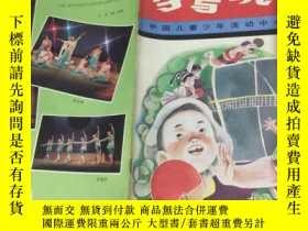 二手書博民逛書店罕見學與玩1987-3Y9766 出版1987