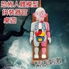 桌遊 遊戲 模型 人體模型 器官 桌面遊戲 器官認知 骷髏 整人 玩具 教育 趣味 聚會 恐怖(V50-1551)