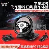 科騰900度賽車遊戲方向盤 電腦pc學車汽車模擬駕駛開車歐卡2 DA3347『夢幻家居』 TW