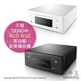 日本代購 空運 DENON 天龍 RCD-N10 多功能 網路 音樂 播放機 CD FM/AM USB AirPlay2