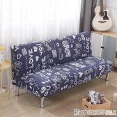 萬能沙發床套全包全蓋人無扶手沙發床罩巾客廳通用簡約現代防滑 印象家品