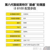 CPUIntel/英特爾 酷睿 i3 8100 散片 B360 H310M H110M 主板CPU套裝 數碼人生igo