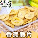 香蕉脆片90g 自然優 日華好物...
