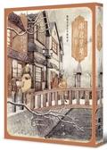 櫻風堂書店奇蹟物語:串起星星的手【城邦讀書花園】