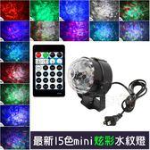 遙控LED水紋燈 15色海洋燈動態水波紋效果造型燈 RGB舞台酒吧燈光 氣氛造景適用