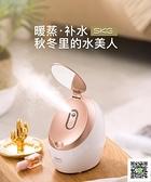 噴霧儀 SKG蒸臉器熱噴補水嫩膚加濕家用蒸臉儀納米補水儀噴霧器3186 交換禮物