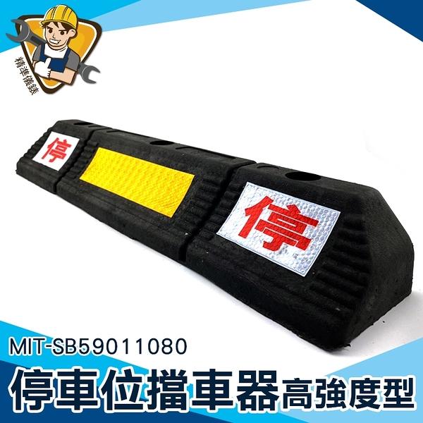 橡塑車輪 停車定位器 橡膠車輪定位器 【精準儀錶】車擋 MIT-SB59011080 停車擋板 定位器