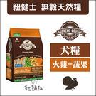 SUPER SOURCE紐健士〔無穀犬糧,火雞+蔬果,22磅〕